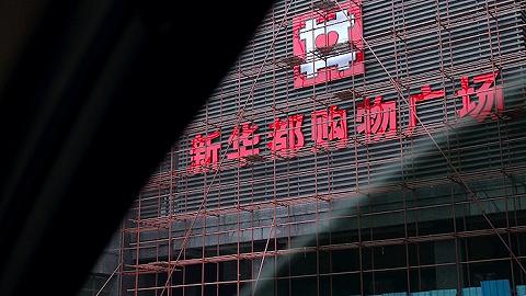 新华都上半年亏损1.21亿元,关闭三成门店创历史新高