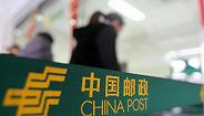 快看 邮储银行资产总额破10万亿,中期净利润374亿同比增15%
