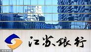 快看|江苏银行资产总额破2万亿,中期净利润78.7亿同比增15%