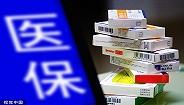 解析新版医保目录:中药与儿童药获益颇丰,部分重磅新药等谈判