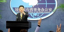 国台办:民进党当局执意要将2300万台湾民众带上绝路,必遭历史惩罚