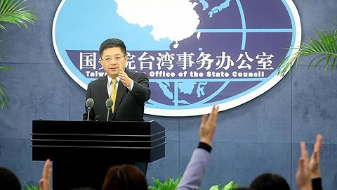 国台办:民进党政府执意要将2300万台湾大众带上绝道,必遭历史惩办
