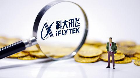 科大讯飞上半年净利增长45%,To C业务营收占比近四成