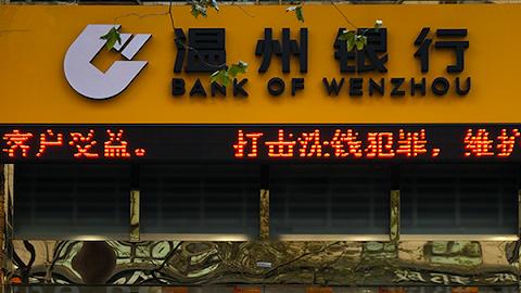 温州银行二度IPO之路蒙尘,行长吴华涉嫌严重违纪违法被调查