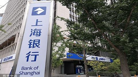 快看| 上海银行上半年盈利107亿,普惠金融贷款余额突破200亿