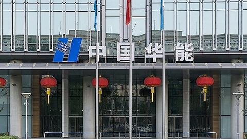 華能集團轉型新動向:考慮私有化港股新能源上市平臺