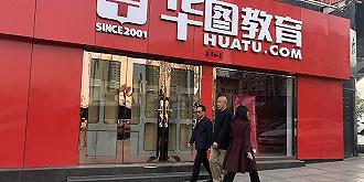 """七年四度沖刺A股未果,華圖教育又打算7.5億元""""借殼""""這家創業板公司"""