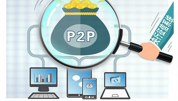 金融征信体系_破局共债信息不对称难题,P2P将全面纳入征信体系|界面新闻