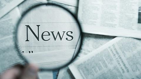 9月9日要知道的10个股市消息
