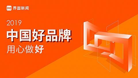 2019【中国好品牌】百人评审团丨好品牌新助力,评审团再升级