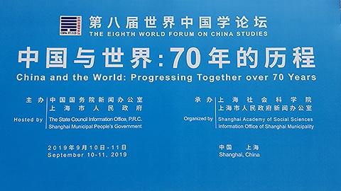 聚焦第八届中国学论坛