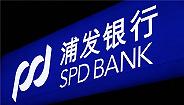 与中远海运、宝武集团两大央企强强联手,浦发银行如何打造金融服务生态圈