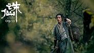 中秋档观察:《小小的愿望》不及预期,《诛仙 I》证明流量电影依然有市场
