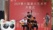 领略爵士音乐、打卡阅读建筑,第六届复兴艺术节启动