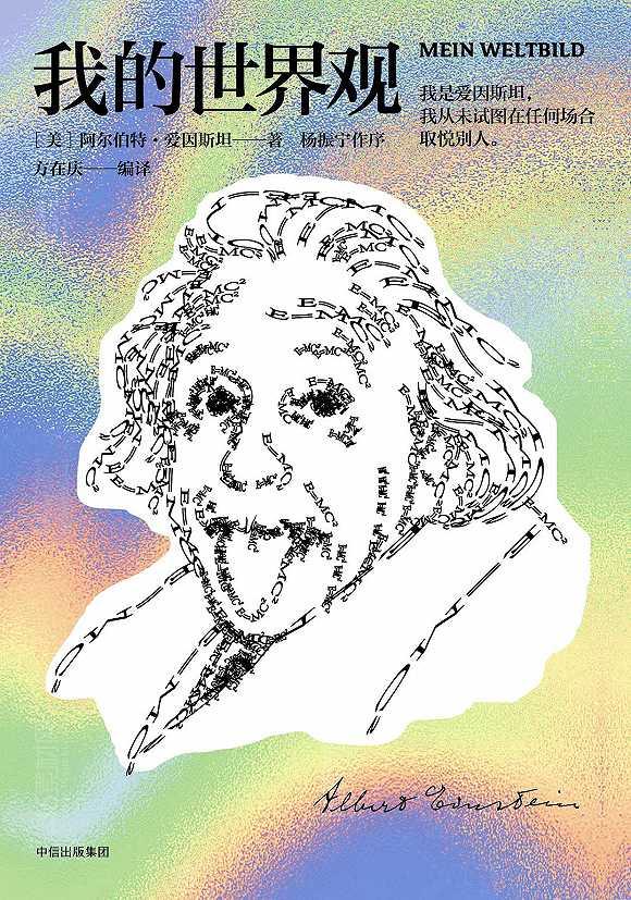 在以色列遇见爱因斯坦