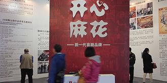 """开心麻花""""不开心"""":二股东甩卖股权,业绩依赖沈腾等明星"""