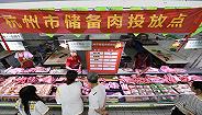 【财经24小时】商务部等投放中央储备猪肉1万吨