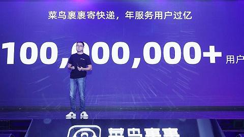 菜鳥裹裹宣布寄快遞年用戶破億,明年要給50萬快遞小哥增收