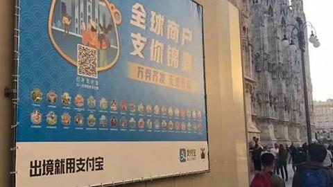 """支付寶國慶出境游報告:""""十一""""期間移動支付境外消費增長14%"""