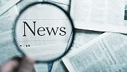 【界面早报】新一轮磋商在华盛顿开始了 无锡高架桥侧翻事故致3死2伤