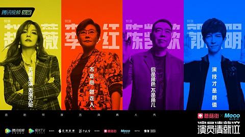綜藝訊|《演員請就位》定檔10月11日 R1SE和UNINE對戰《超新星全運會2》