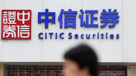 """中信证券""""鲸吞""""广州证券再进一步:业务网点全面整合,申请设置5年过渡期"""
