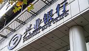 兴业银行票据业务违规连吃5张罚单,2250万罚款、多人被警告