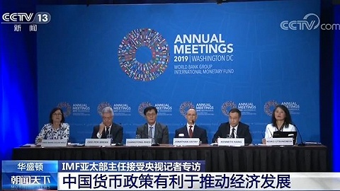 IMF亚太部主任接受央视记者专访:中国货币政策有利于推动经济发展