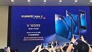 快看 | 华为发布Mate 30系列手机5G版本:售价4999元起