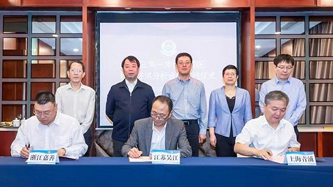 三省一市税务部门推动税收经济分析合作长三角一体化