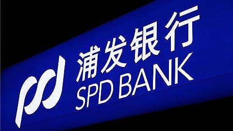 A股史上最大可转债启动发行,浦发银行将融资500亿元