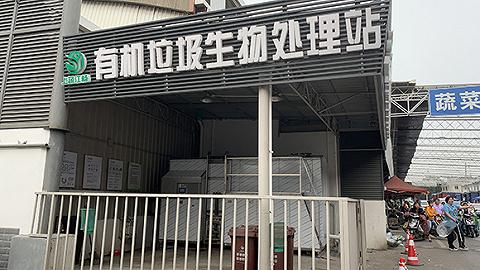 上海市人大暗访宝山区垃圾分类:重视监管工作精细化