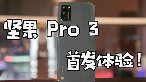 【上手】坚果 Pro 3首发体验!它还是那个漂亮的实力派吗?
