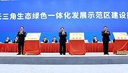 沪苏浙主要领导齐聚青浦,共同拉开长三角生态绿色一体化发展示范区建设大幕!