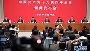 """""""一次具有开创性、里程碑意义的重要会议""""——六部门负责人权威解读党的十九届四中全会精神"""