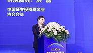快看| 中国基金业协会会长洪磊:并购基金应致力于服务实体经济转型升级