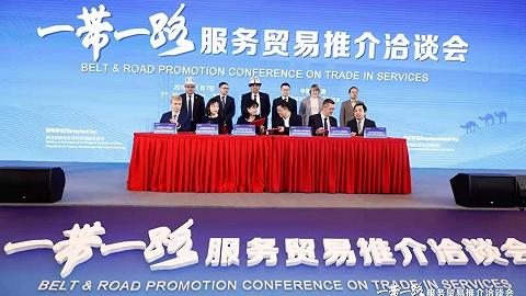 """""""一带一路""""服务贸易推介洽谈会在沪举行,对接国际贸易项目"""
