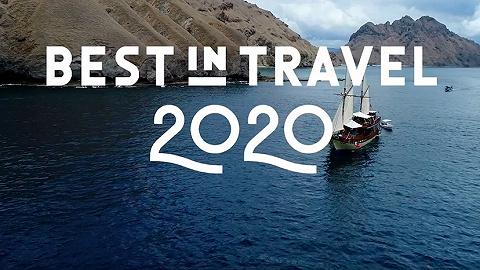 """哪些地方值得2020年一探究竟?孤独星球推出""""十大最物有所值目的地""""榜单"""