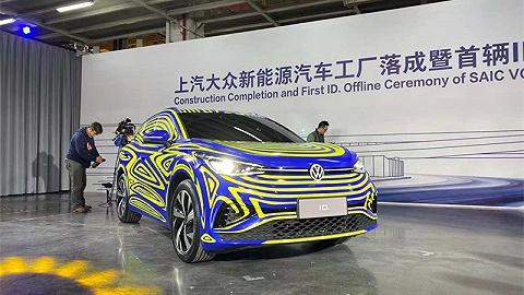 每分钟可产1辆车的上汽大众新能源工厂落成,将生产大众、奥迪纯电动车型