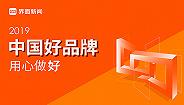 2019【中国好品牌】百人评审团丨吴晓波、水皮、江南春等评委发表品牌洞察