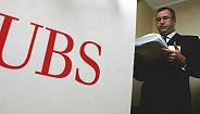 十年间涉嫌多收客户款项2亿港元,瑞银接香港证监会谴责及罚款4亿港元