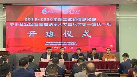 工信部中小企业领军人才项目在重庆大学开班