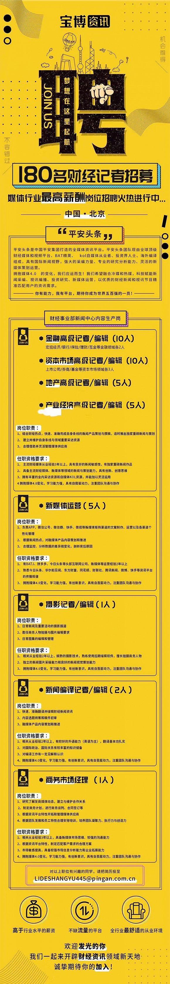 """平安集团推出全媒体资讯平台""""平安头条"""",招募180名财经记者图2"""
