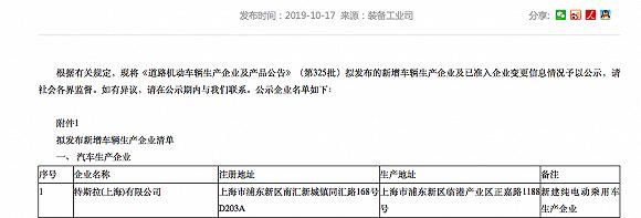 """国产特斯拉获工信部""""准生证"""",将启动规模化量产图3"""