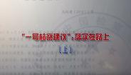 """【视频】最高检""""一号检察建议""""发出一年之后……(上)"""