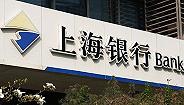 上海银行违反支付业务规定再被罚353万,曾踩雷P2P存管及阜兴系