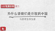 与世界互学互鉴|100张图回答,为什么说我们是开放的中国【二】