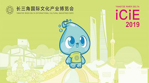 聚焦第二届长三角国际文化产业博览会