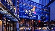 北京长安天街开业 京西商业潜力仍待挖掘