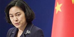 外交部:暂停审批美军舰机赴港休整申请,制裁美有关非政府组织